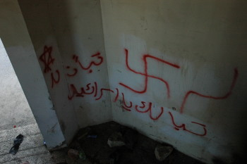 vandalism in the Peace Forest